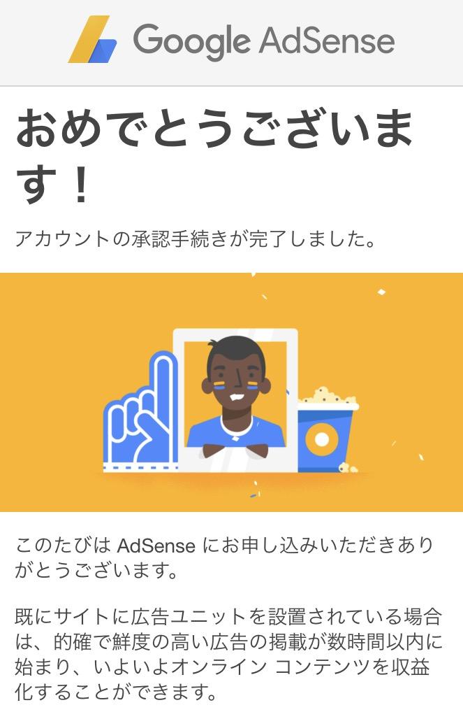 Googleアドセンス合格イメージ