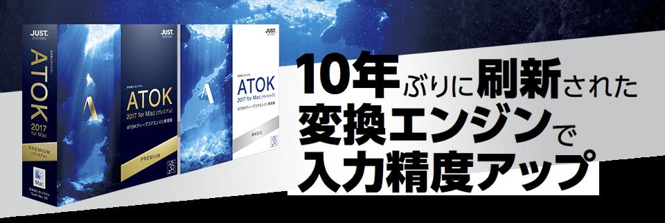 ATOK2017イメージ