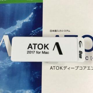 ATOK2017
