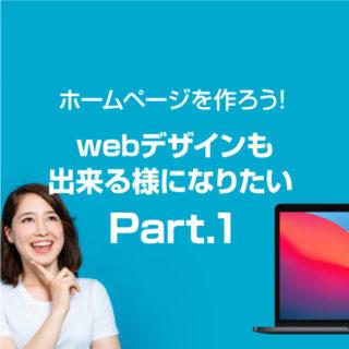 ホームページを作ろう!webデザインも 出来る様になりたい Part.1
