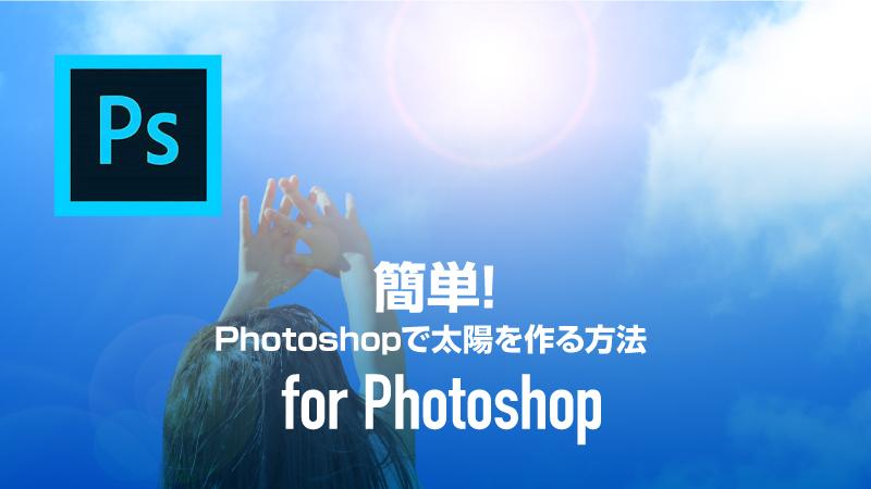 簡単!Photoshopで太陽を作る方法 for Photoshop