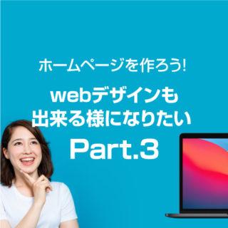 ホームページを作ろう!webデザインも 出来る様になりたい Part.3
