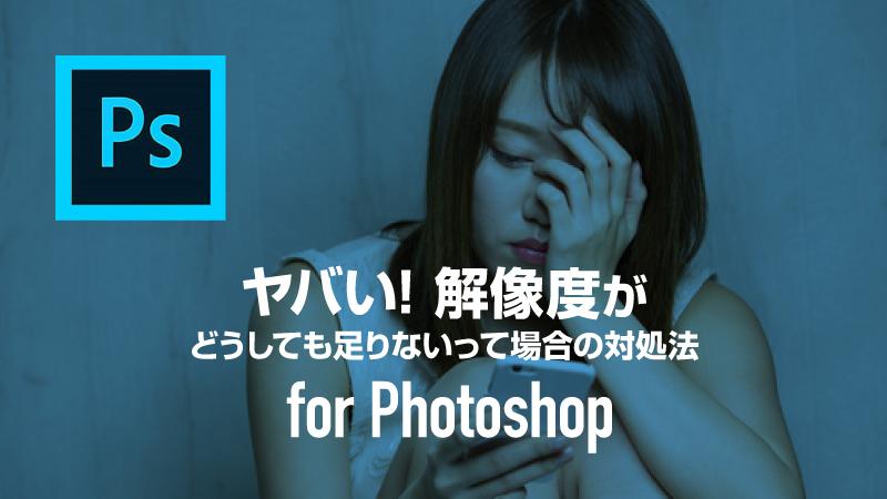ヤバい解像度がどうしても足りないって場合の対処法 for Photoshop