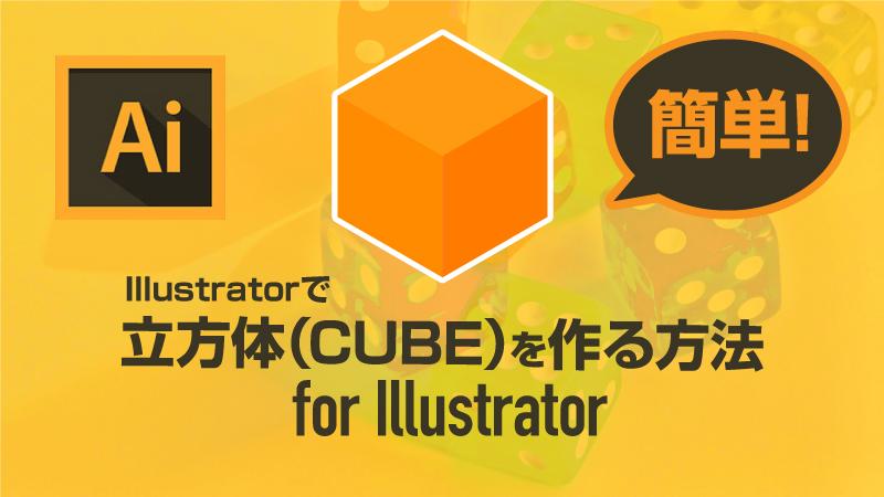 簡単!Illustratorで立方体(CUBE)を作る方法