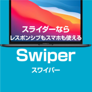 スライダーなら レスポンシブもスマホも使えるSwiperスワイパー