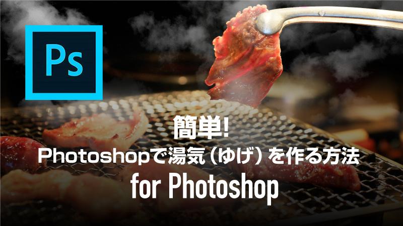 簡単!Photoshopで湯気(ゆげ)を作る方法 for Photoshop